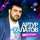 Артур Халатов - Свадебная