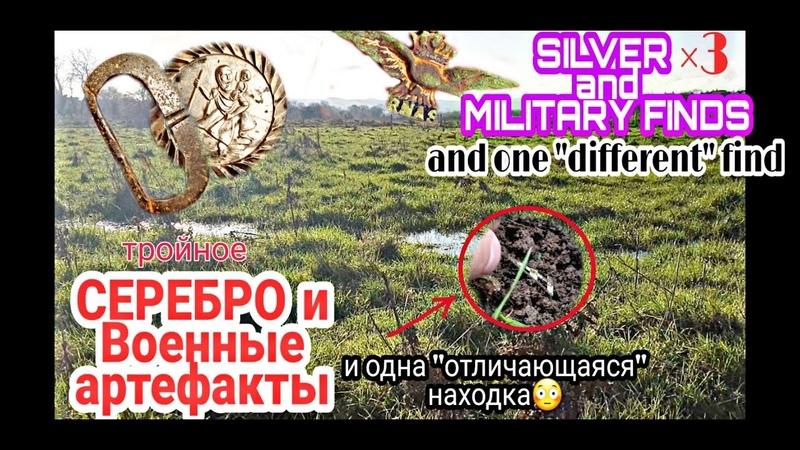 Коп в Англии СЕРЕБРО и Странная находка Metal detecting Uk Silver and DIFFERENT find