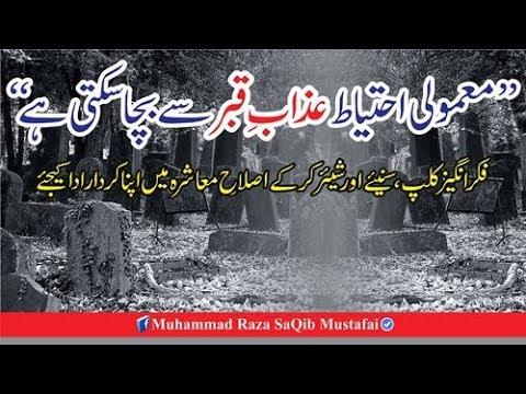 Muhammad Raza Saqib Mustafai Mamooli ehtiyat se Azab e Qabr se nijaat