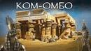 Египет Храм двух Богов Гора и Себека Полный видеообзор