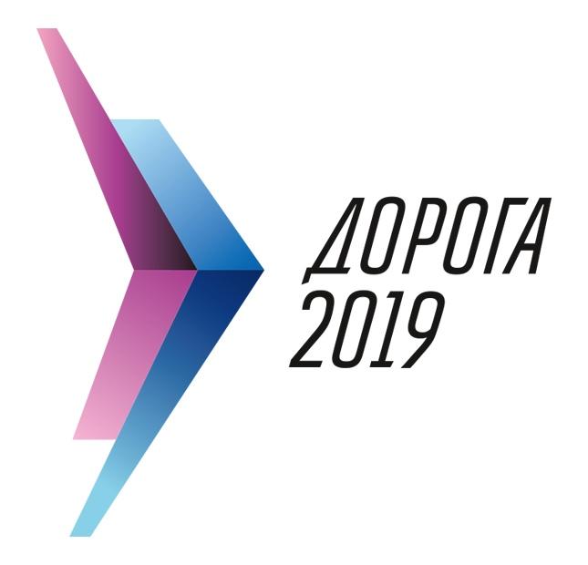 Афиша Екатеринбург Дорога 2019