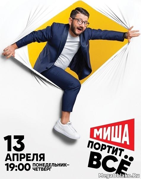 Миша портит всё (1 сезон: 1-13 выпуски из 13) / 2020 / РУ / WEB-DLRip + WEB-DL (720p) + (1080p)