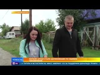 Жители Алтая стали должниками из-за ошибки чиновников