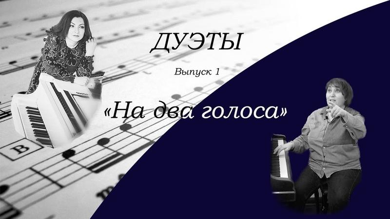 Дуэты Выпуск 1 На два голоса