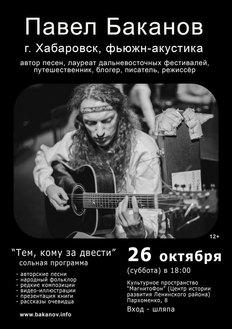 Афиша Хабаровск Павел Баканов. Новосибирск. 26.10.2019