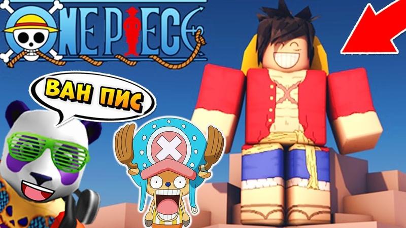 ВАН ПИС УЛЬТИМЕЙТ в РОБЛОКС (Roblox One Piece Ultimate)