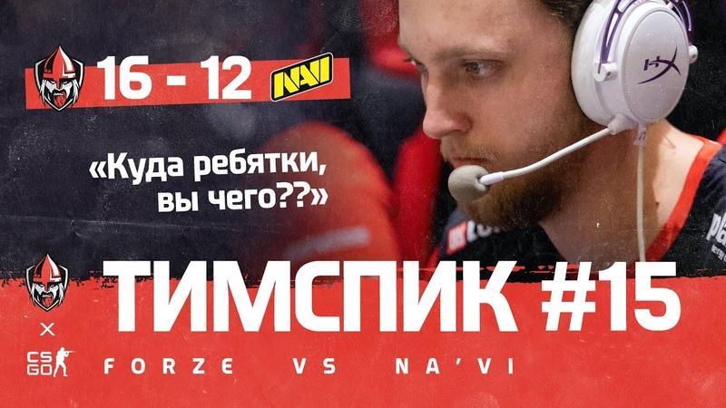 ТИМСПИК ФОРЗОВ 15 - forZe vs. Natus Vincere @IEM New York 2020 CIS | forZe CSGO