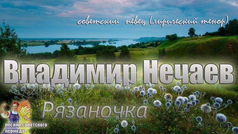Владимир Нечаев - Рязаночка (советские песни)