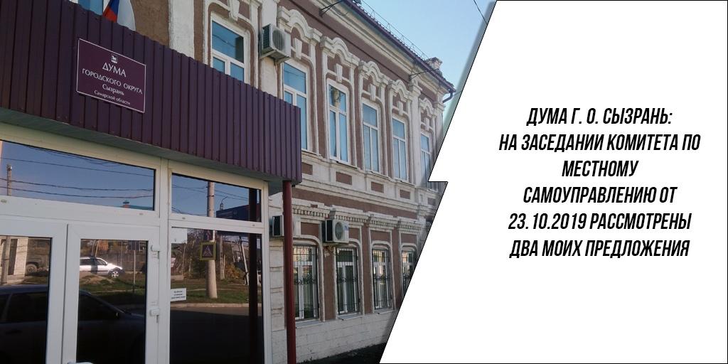 Сызрань 23.10.2019 - комитет по местному самоуправлению в Думе