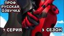 Леди Баг и Супер Кот 3 сезон 7 серия Обливио Русская озвучка St.Up