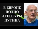 Андрей Пионтковский - В ЕВРОПЕ ПОЛНО АГЕНТУРЫ ПУТИНА!