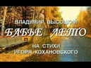 В Высоцкий Бабье лето на стихи И Кохановского