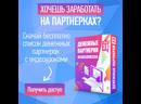 ДЕНЕЖНЫЕ ПАРТНЕРКИ 3.0 vk.cc/9SHZ2T