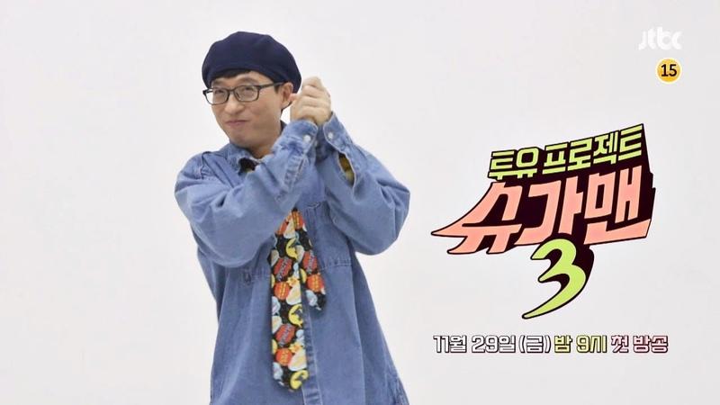 [개별 티저] 우리를 울리고 웃겼던 노래♬ (유재석(Yoo Jae-suk)ver.) 〈슈가맨3〉 11월 29일(금)