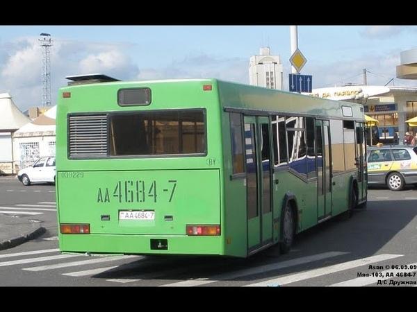 Автобус Минска МАЗ 103 060 гос № АА 4684 7 марш 95 03 04 2020