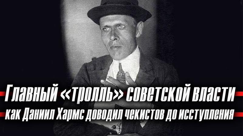 Главный «тролль» советской власти как Даниил Хармс доводил чекистов до исступления