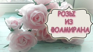 Шпильки для волос с пышными и нежными розами | Фоамиран
