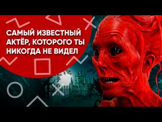 Самый известный актер, которого ты никогда не видел  (рус. озвучка)
