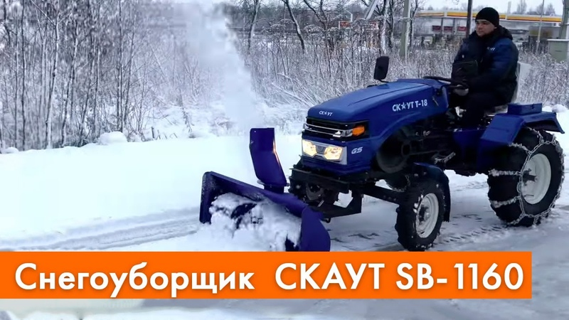 Уборка снега оборудованием СКАУТ снегоуборщиком и отвалом