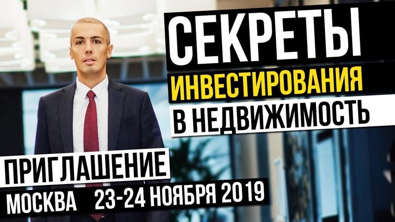 Приглашение на тренинг Секреты инвестирования в недвижимость Москва 23 24 ноября