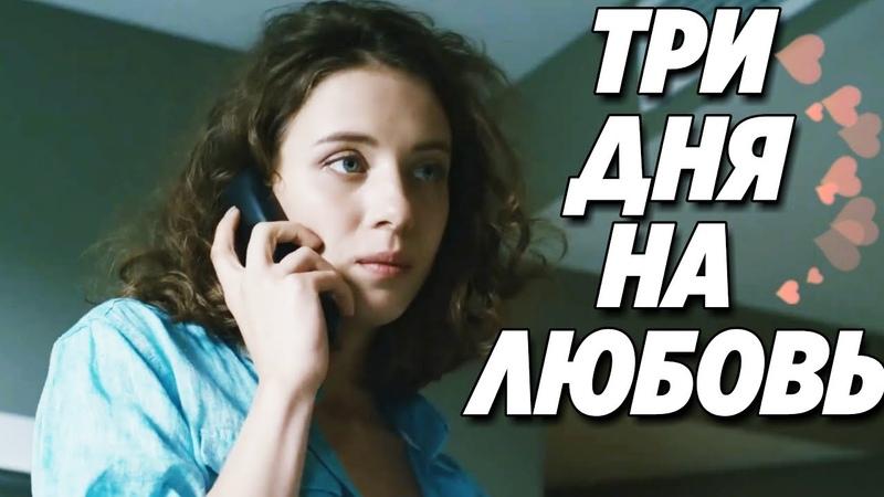 УДИВИТЕЛЬНЫЙ ФИЛЬМ НОВИНКА ТРИ ДНЯ НА ЛЮБОВЬ Русские фильмы мелодрамы комедии сериалы