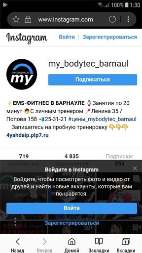 КЕЙС: 1132 заявки по 331 рублю для сети EMS-студий «MyBodyTec», изображение №2