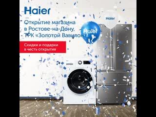 Открытие мазина Haier в Ростове-на-Дону