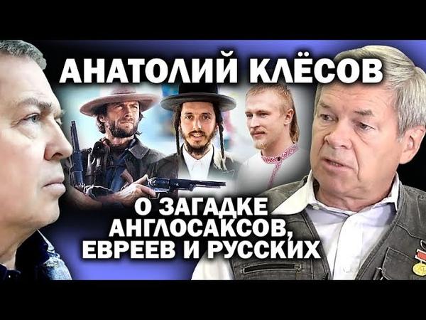 Клёсов кто хуже - Путин(R1A) или Трамп(R1B) КЛЕСОВ УГЛАНОВ ЗАУГЛОМ ЗЕЛЕНСКИЙ Евреи