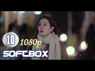 Аварийная посадка любви 10 серия 1080p ( Озвучка SoftBox )