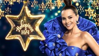 Новорічна ніч на каналі «Україна» (повний концерт)