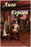 Онлайн игра: Лига Героев www.fantasyland.ru