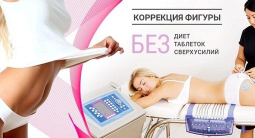 Похудение В Ижевске. Центры снижения веса, лечение ожирения в Ижевске