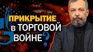 """Газовая многоходовка Запада. Почему США """"разрешили"""" Северный Поток-2. Борис Марцинкевич"""