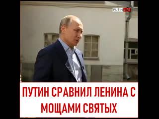 Путин сравнил Ленина с мощами святых