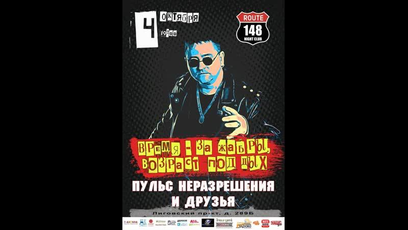 ПУЛЬС НЕРАЗРЕШЕНИЯ ∎ Route 148