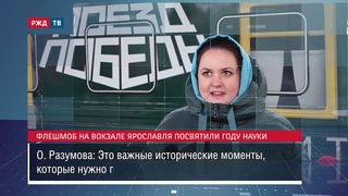 Флешмоб на вокзале Ярославля посвятили Году науки || Новости