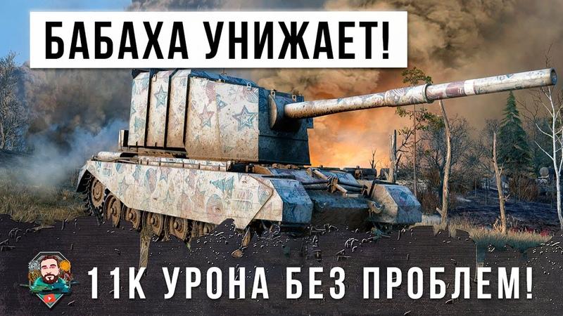 БАБАХА унижает Грамотная тактика приносит 11К урона в World of Tanks