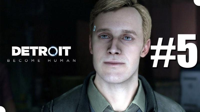 Прохождение Detroit Become Human Detroit Стать человеком Часть 5 Иерихон 60FPS