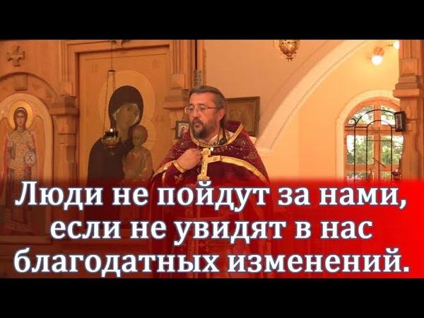 Люди не пойдут за нами если не увидят в нас благодатных изменений Священник Игорь Сильченков