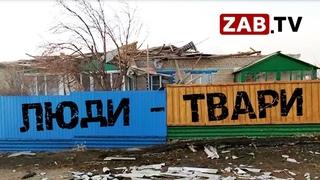 В поселке Шерловая гора до сих пор не устранены последствия урагана 15 марта