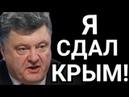 Проболтался! Пьяный Порошенко сдал Крым Путину!