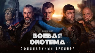 """Официальный трейлер 2021 """"Боевая система"""" Русский боевик премьера"""