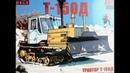 Трактор Т-150 гусеничный с отвалом 1980 АВТОМОБИЛЬ В ДЕТАЛЯХ AVD