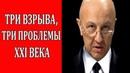 Андрей Фурсов: России готовят роль главного театра военных действий