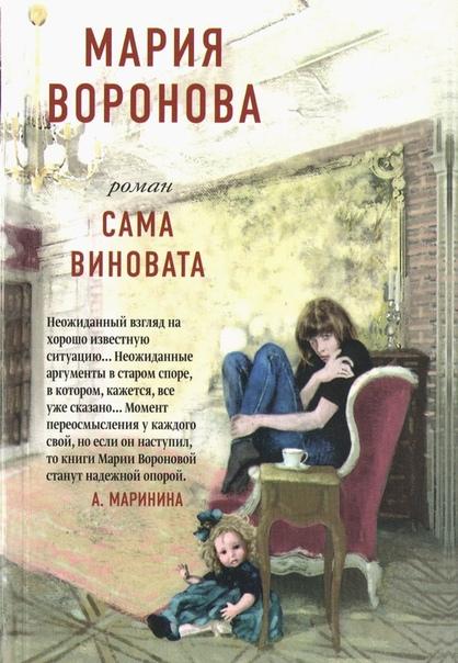 Книжная полка новинок литературы (25.09.2020), изображение №1