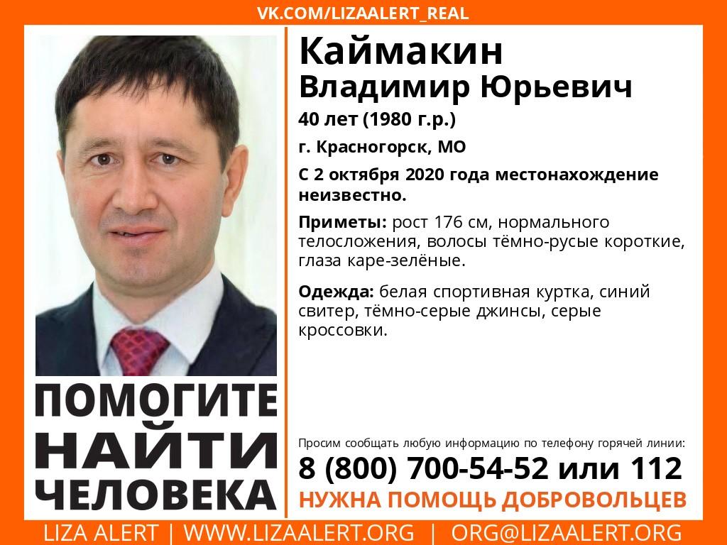 Внимание! Помогите найти человека!nПропал #Каймакин Владимир Юрьевич, 40 лет, #Красногорск, МО