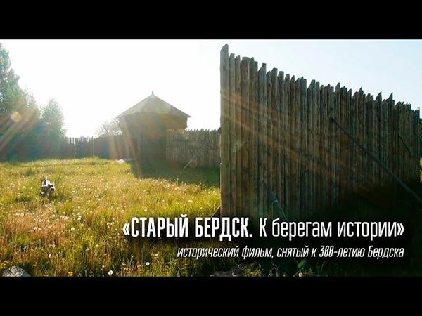 «Старый Бердск. К берегам истории» / видеокомпания «Студия-21»