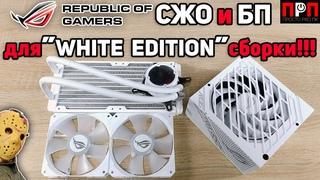 "Asus ROG STRIX LC 240 RGB White + ROG STRIX 850W White. СЖО и БП для ""White Edition"" сборки!!!"