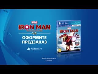 Marvels Iron Man VR   Приготовьтесь стать великими   PS VR