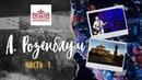 Концерт А. Розенбаума 27.10.2020_часть1